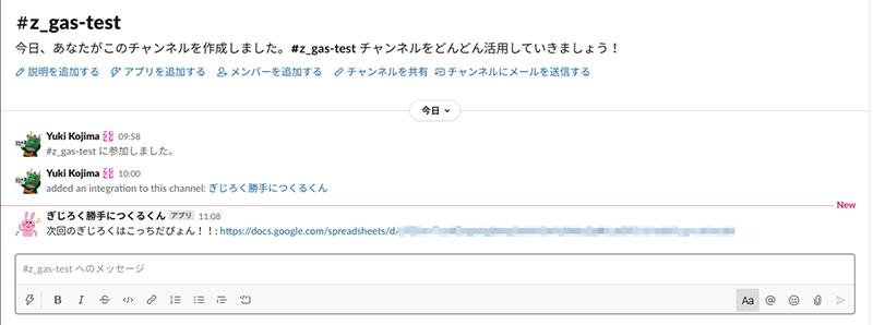 slack_test.png