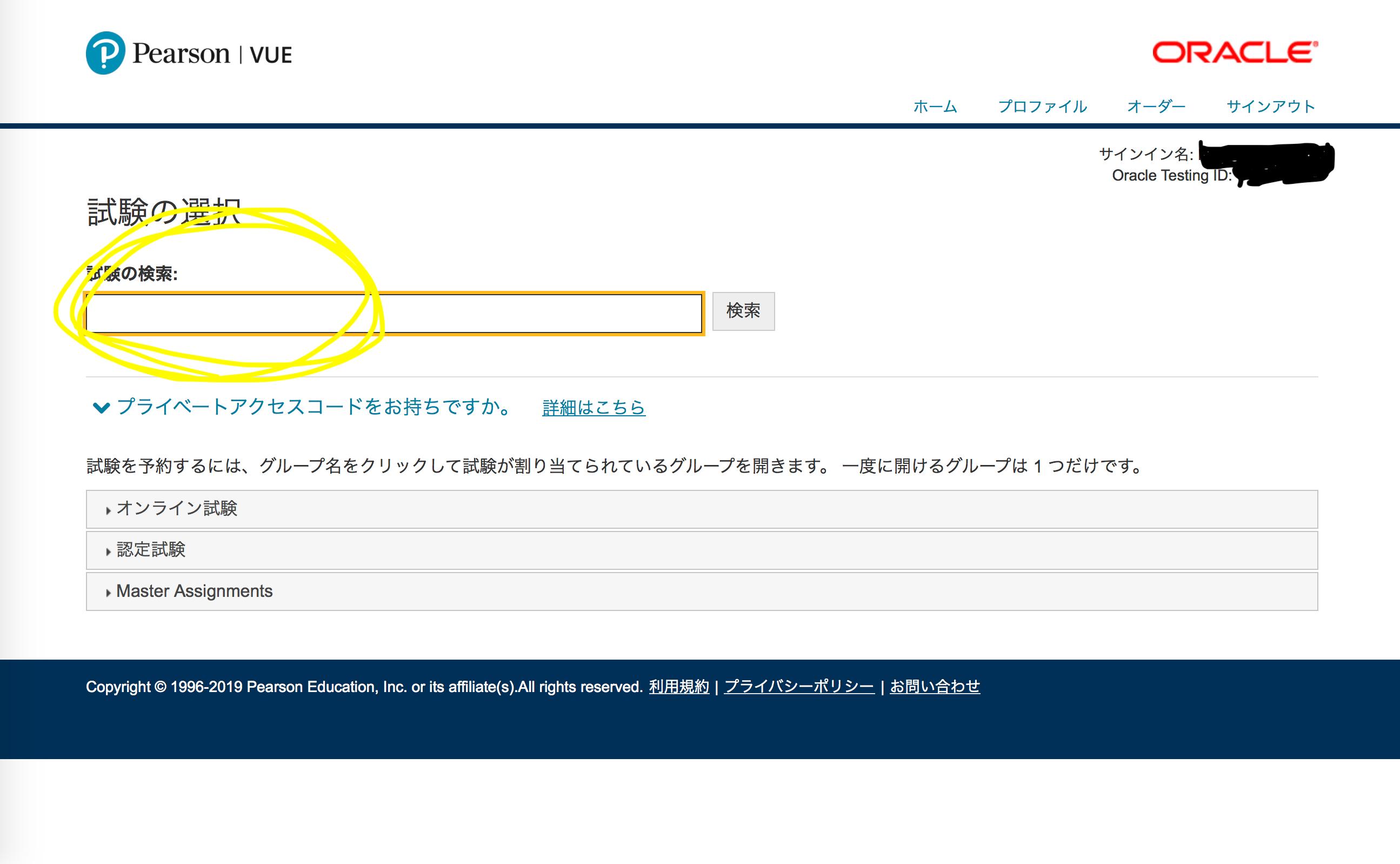ピアソン試験検索画面.png