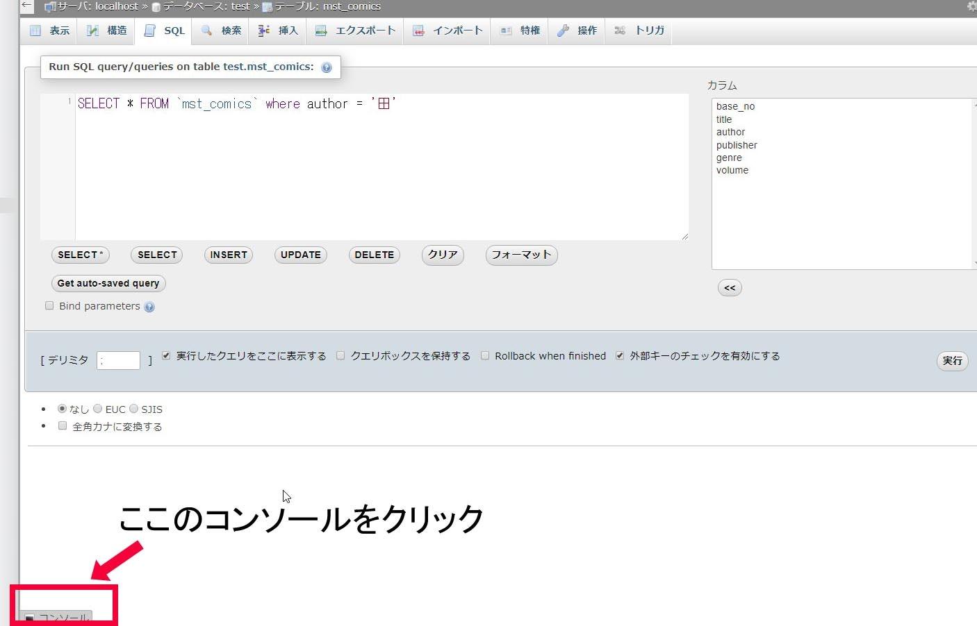 console_sel2.jpg