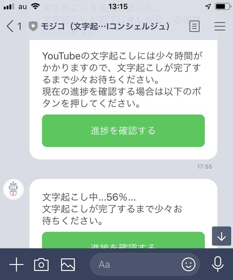 モジコ-変換待ち.png