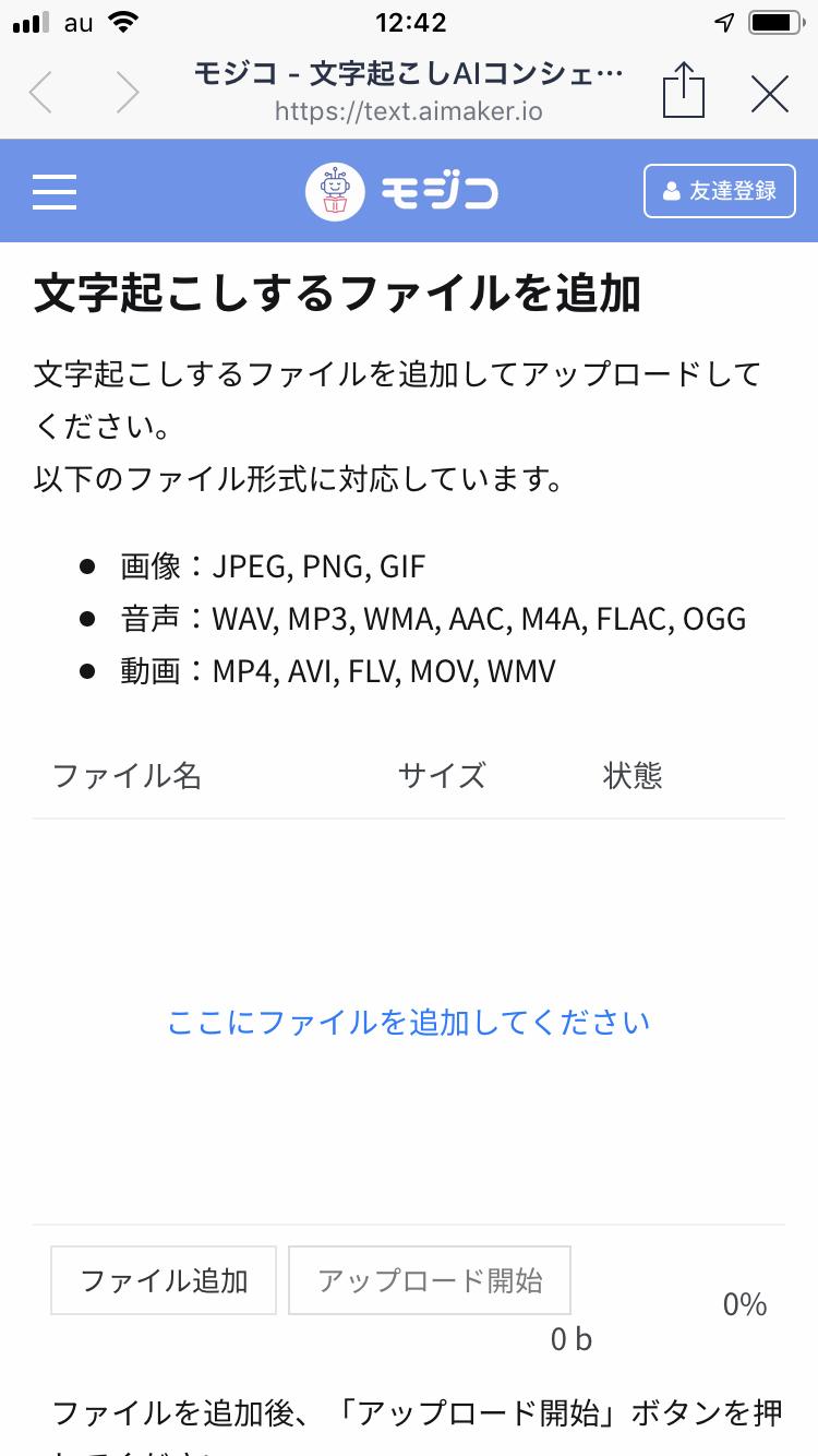 モジコ-アップローダー.png
