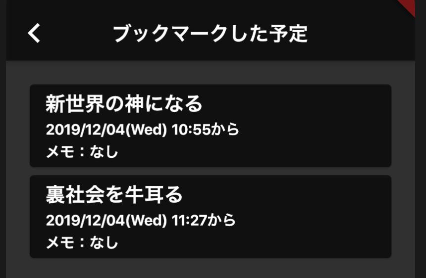スクリーンショット 2019-12-04 11.31.31.png