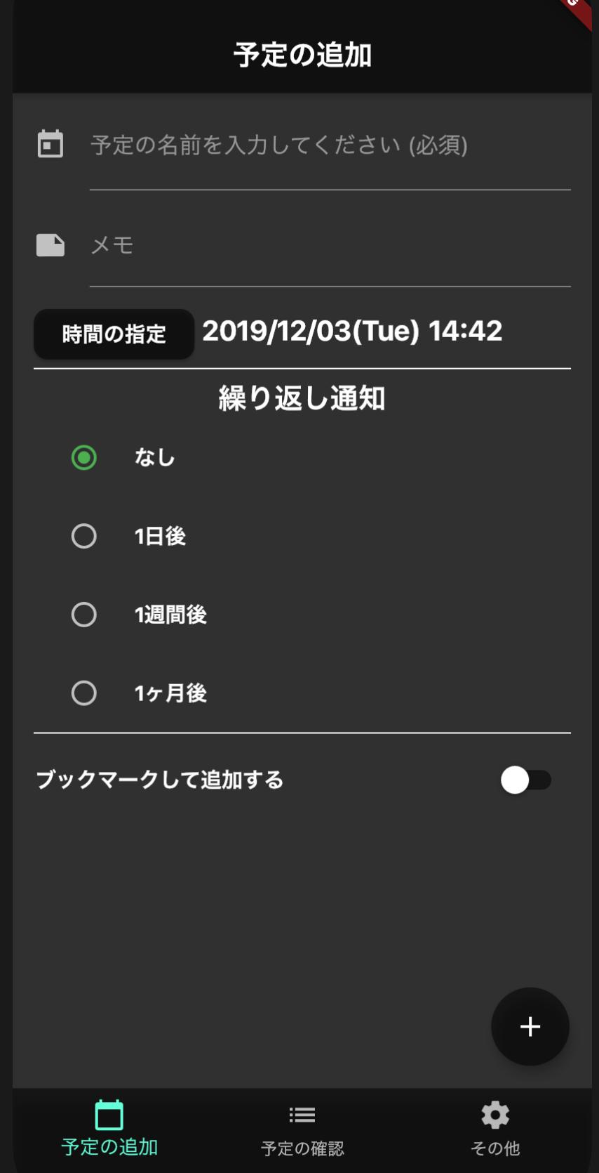 スクリーンショット 2019-12-03 14.52.17.png