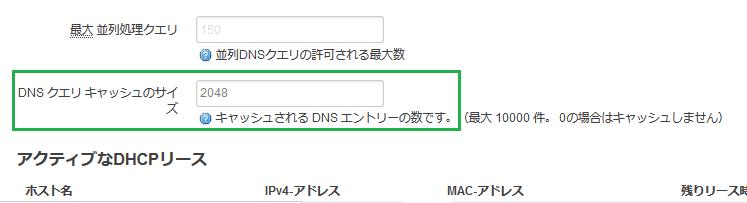 21okonomi_net_dhcp_dns_2.png