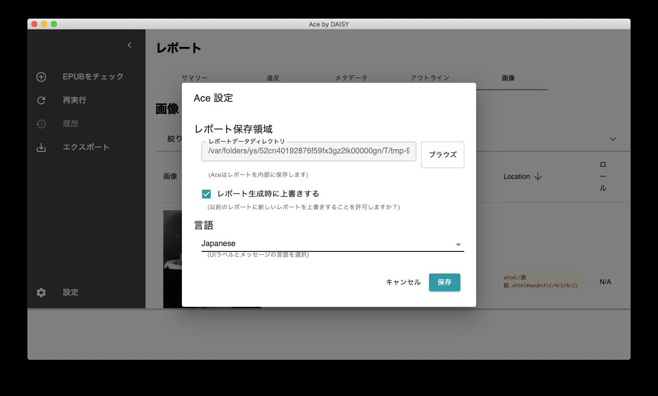 Ace GUI日本語化サンプル