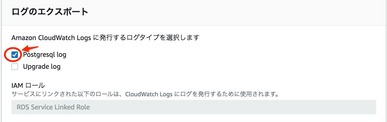 aws_rds_postgresqllog_export_cloudwatchlogs.png