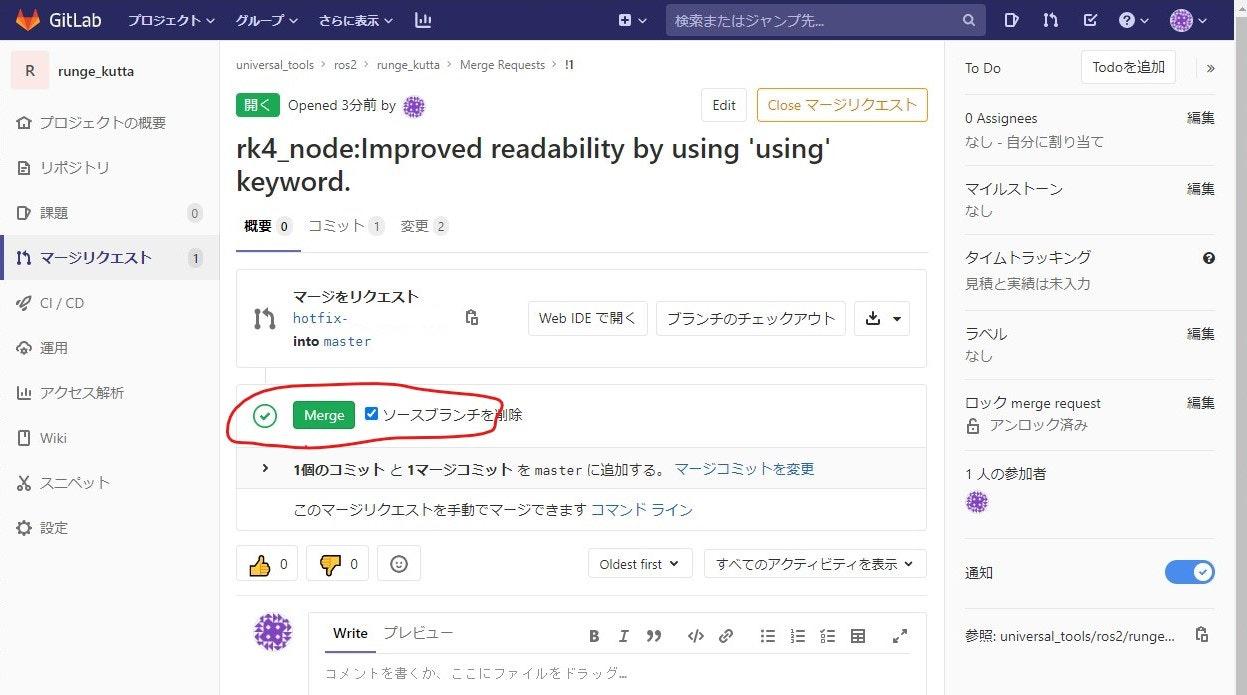 execute-merge-request-on-gitlab.jpg