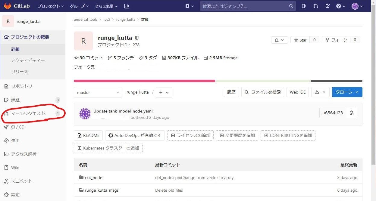 after-merge-request-on-gitlab.jpg