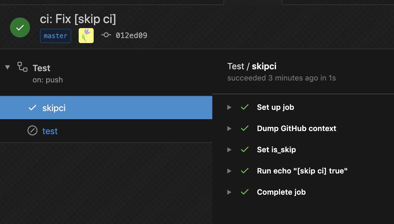 GitHub Actions で Skip CI を実現する方法