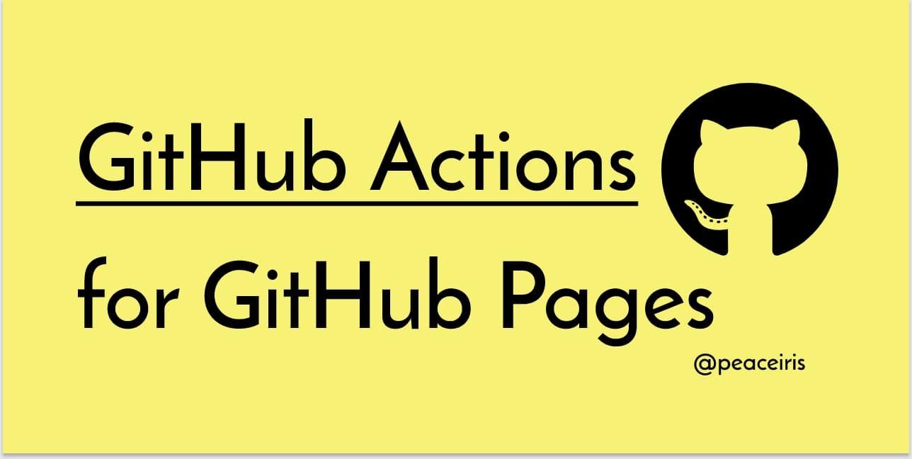 GitHub Actions による GitHub Pages への自動デプロイのためのアクション