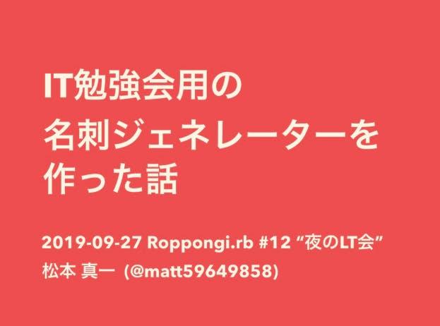 スクリーンショット 2019-09-30 17.23.01.png