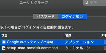 RamDisk Command.png