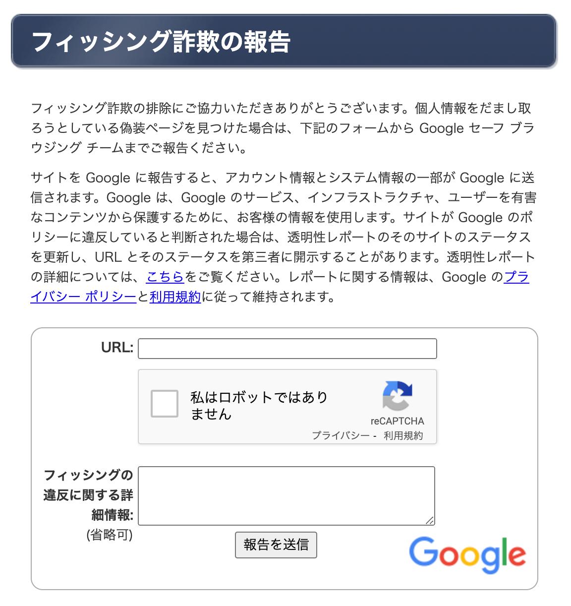 Google_report_phish.png