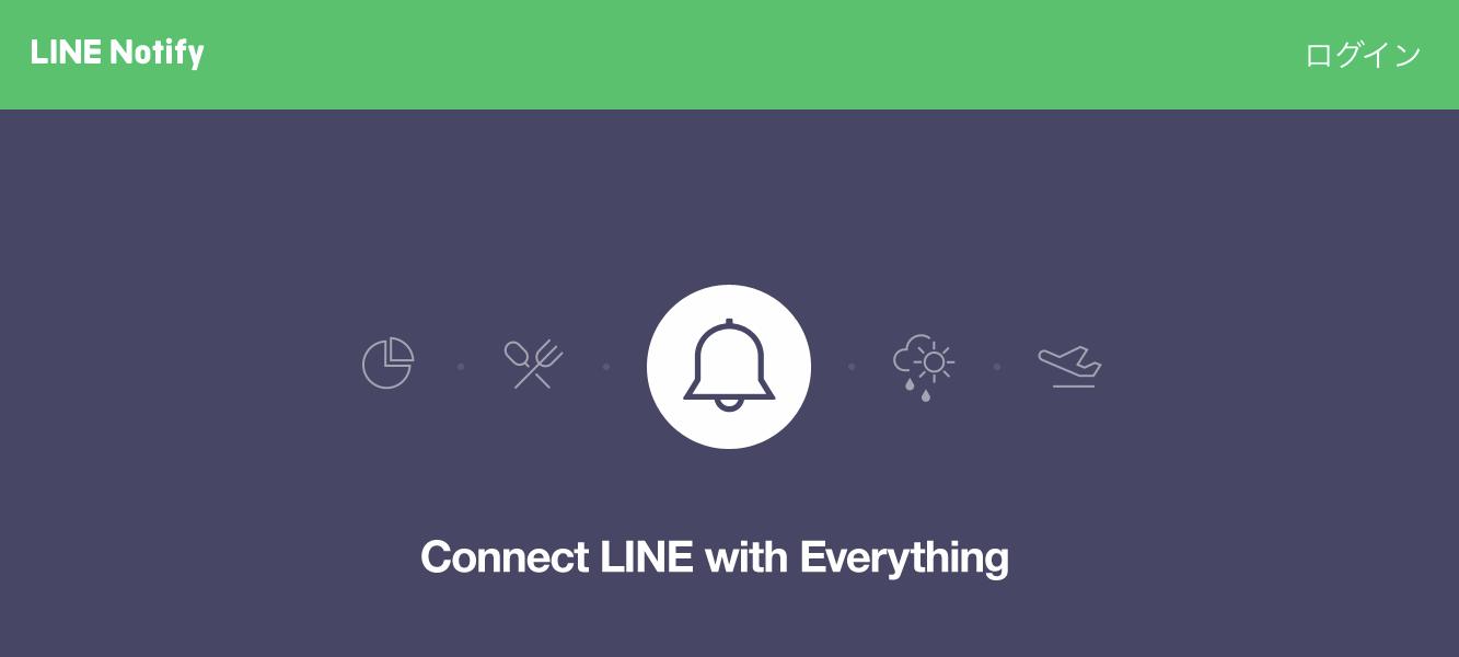 line_notify_header.png