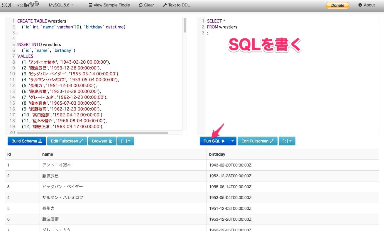 SQL_Fiddle2.png