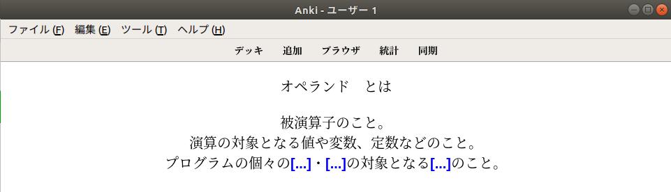 anki穴埋めc2.png