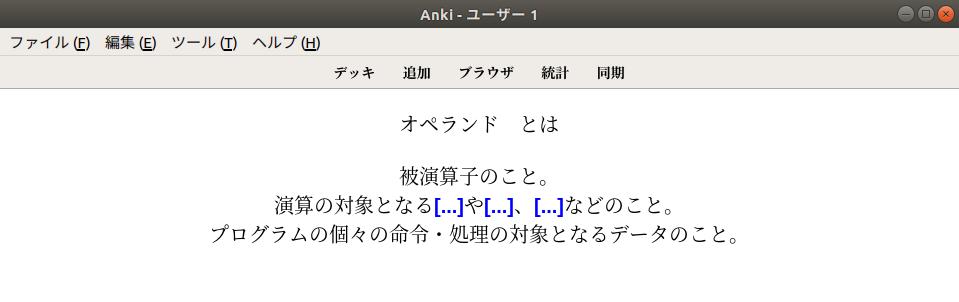 anki穴埋めc1.png
