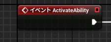 ActivateAbility.png