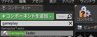 GameplayTasksComponent.jpg