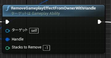 RemoveGameplayEffectFromOwnerWithHandle.jpg