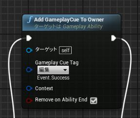 addgameplaycue.png