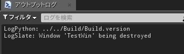 TestScript_OutputLog.png