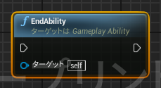 EndAbility.png