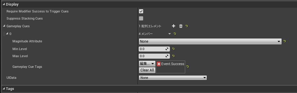 gameplayeffect_display.png