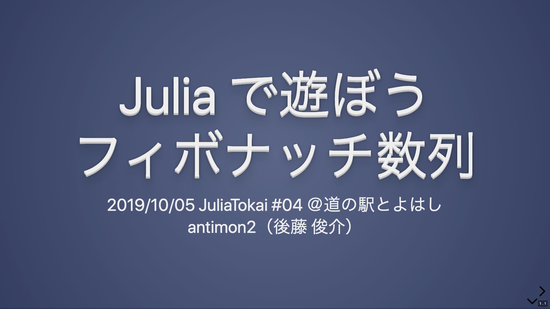 Julia_で遊ぼう_フィボナッチ数列___HackMD.png