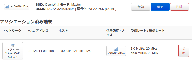 OpenWrt05.png