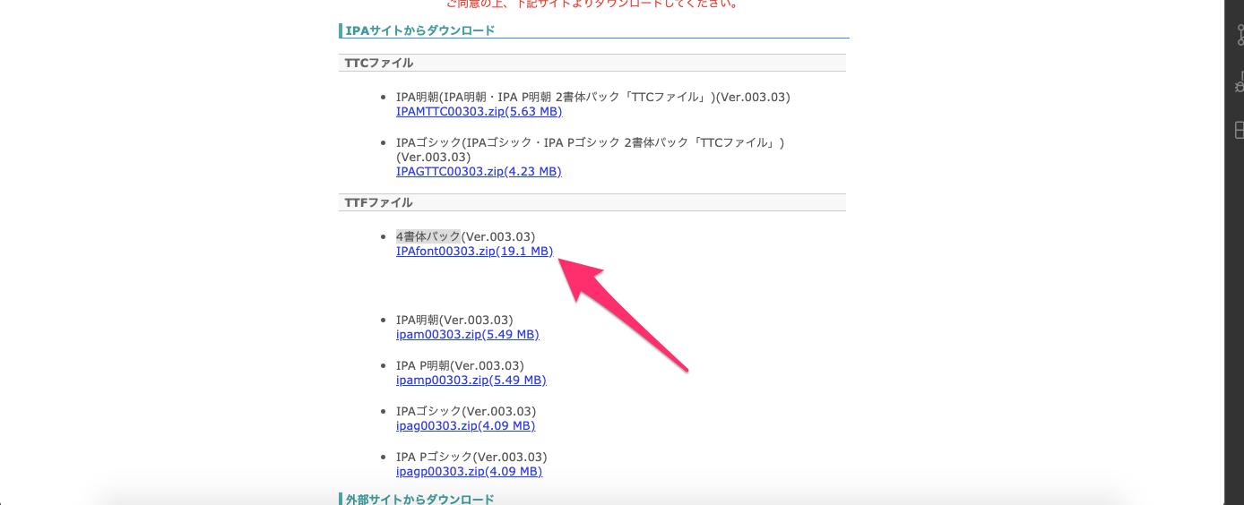 laravel_dompdf_japanese_md_と_IPAフォントのダウンロード.png