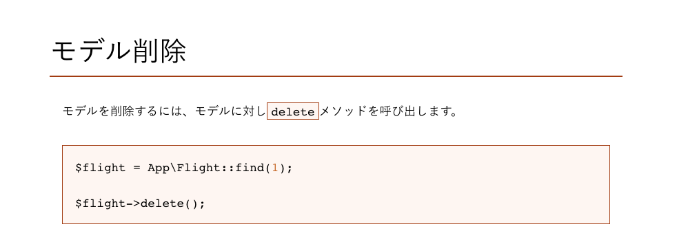 Eloquent:利用の開始_7_x_Laravel.png