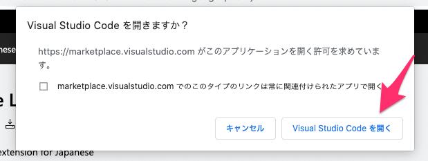 Visual_Studio_Code_を開きますか?_と_Japanese_Language_Pack_for_Visual_Studio_Code_-_Visual_Studio_Marketplace.png
