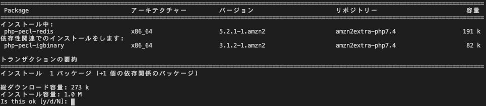 AWS_EC2_AmazonLinux2インスタンスにPhpRedisをインストールする_md_—_miriwo_qiita.png