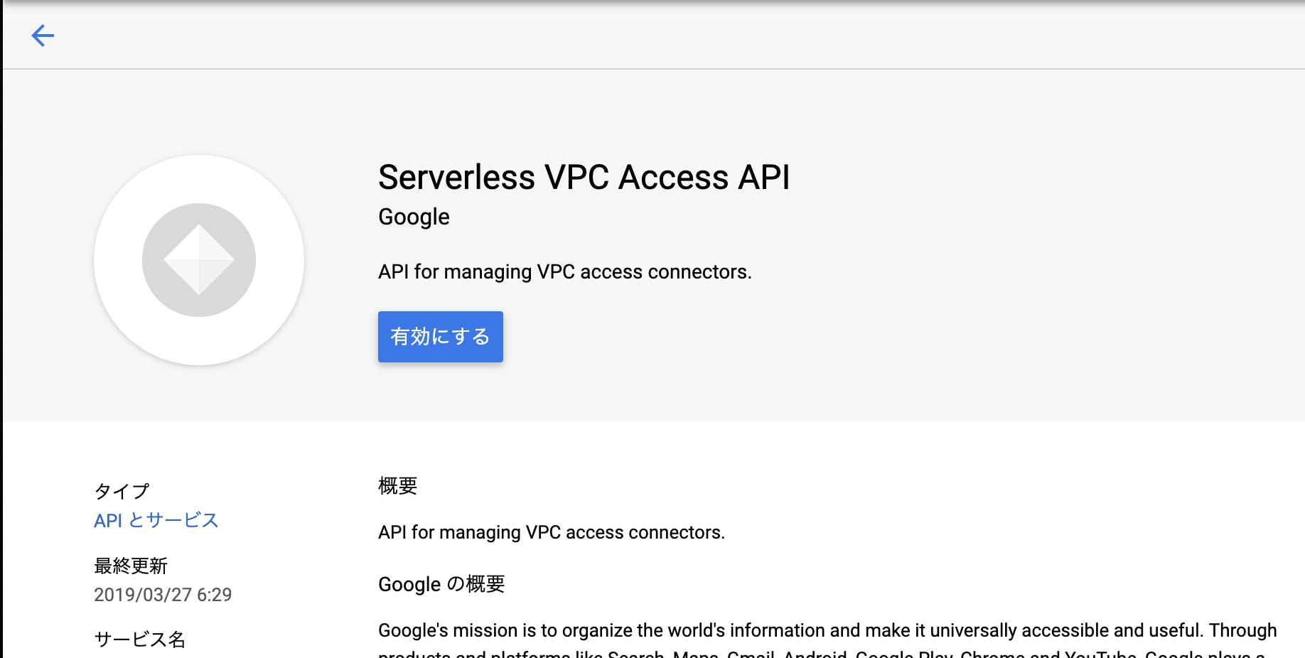 Serverless VPC accessを使って、マネージドサービスからVPC内へアクセス