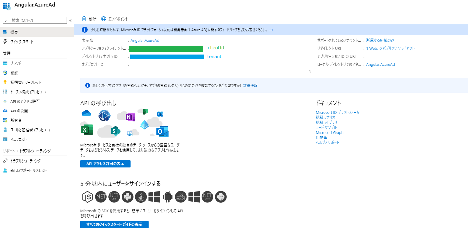 テナントとアプリ.PNG