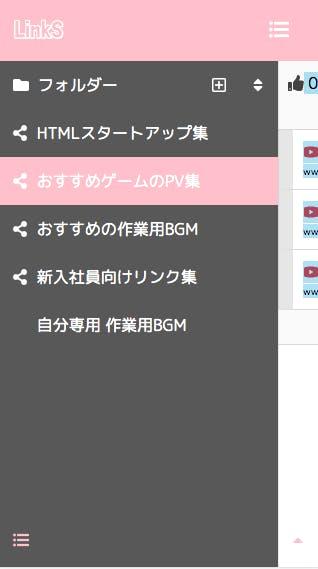LinkS_sm_sidebar.png