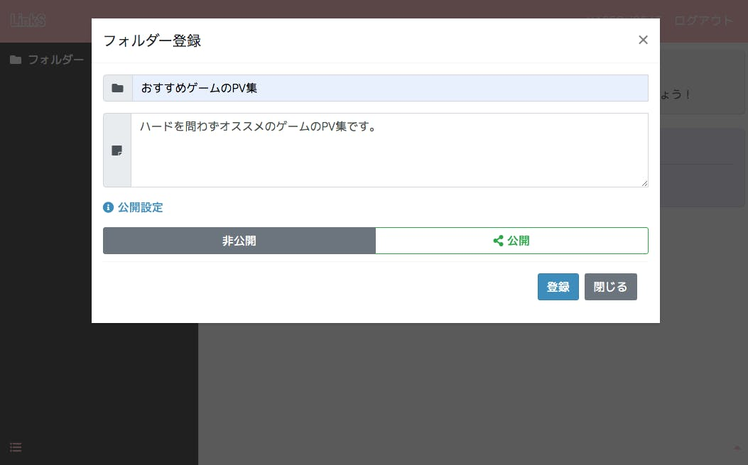 LinkS_create_folder.png