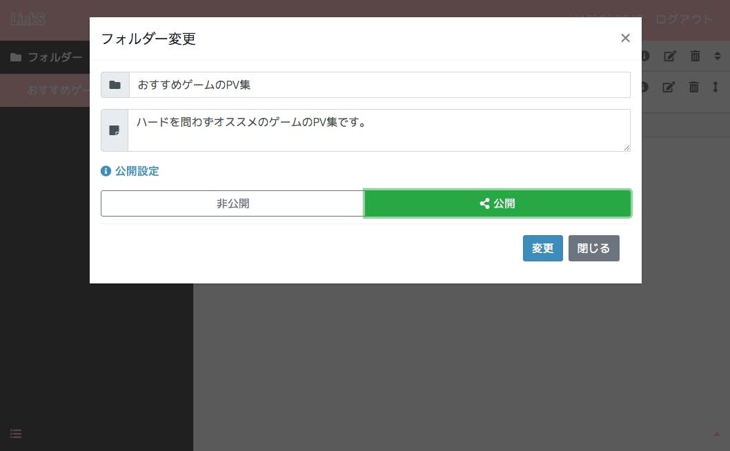LinkS_folder_edit.png