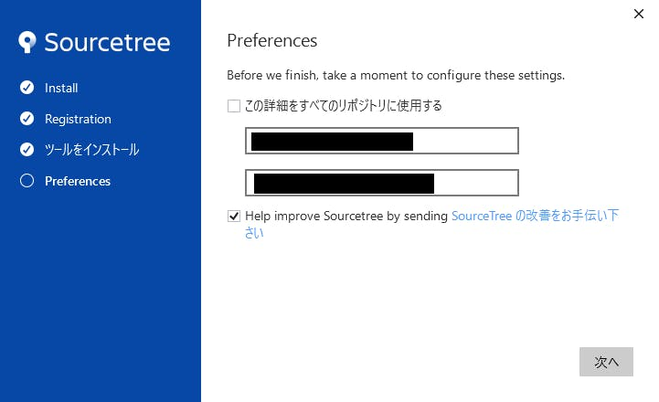 Sourcetree_07.png