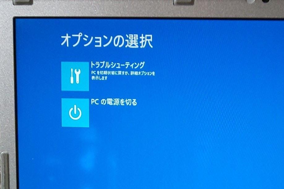 windowsトラブルシューティング画面.jpg