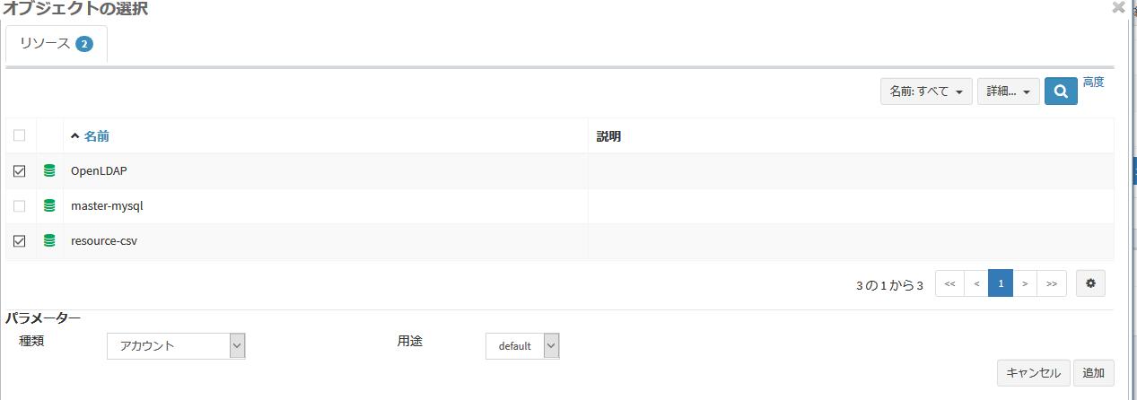 Screenshot_2019-12-09 ユーザー 'test01'の編集_リソースの選択.png