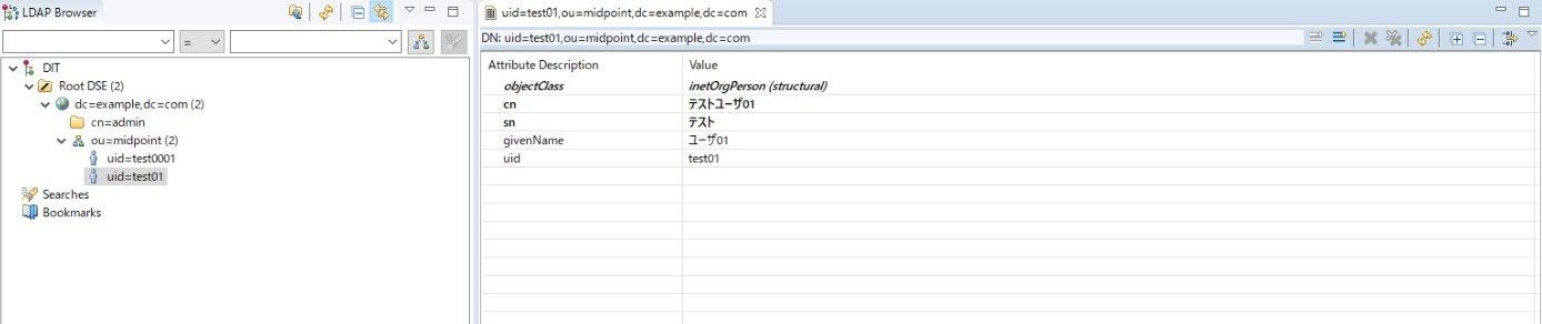 LDAP_ユーザ追加_トリミング.jpg