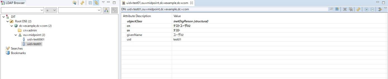 LDAP_ユーザ変更_トリミング.jpg