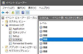 01_eventviewer.JPG