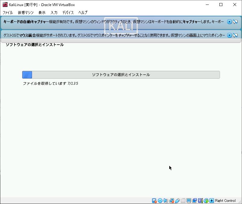 21VirtualBox_KaliLinux_224.png