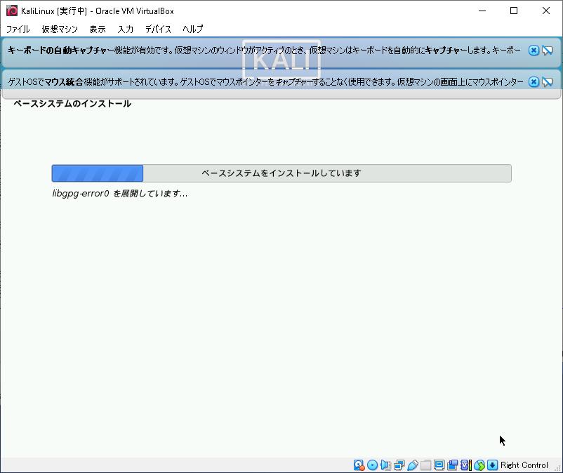 21VirtualBox_KaliLinux_222.png