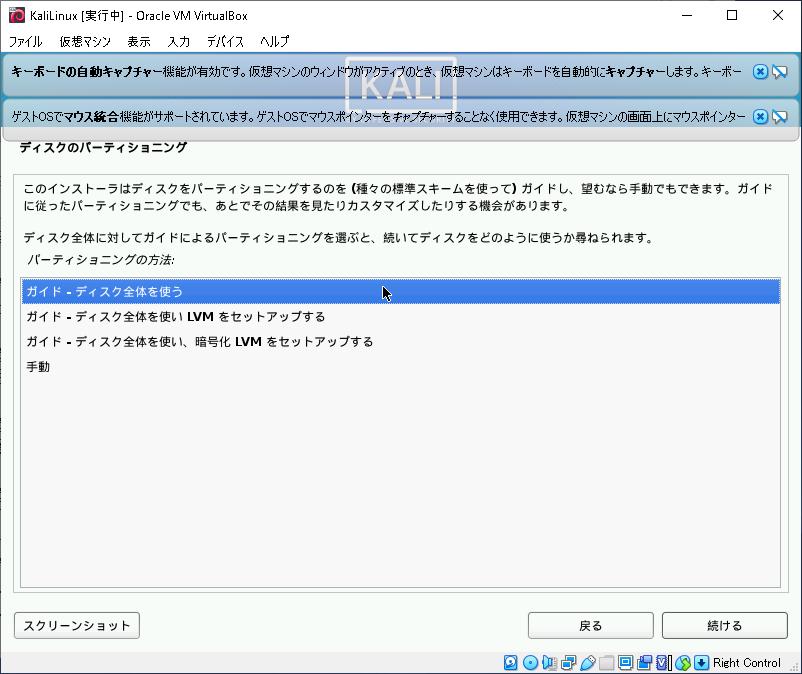 21VirtualBox_KaliLinux_217.png