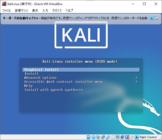 21VirtualBox_KaliLinux_207.png