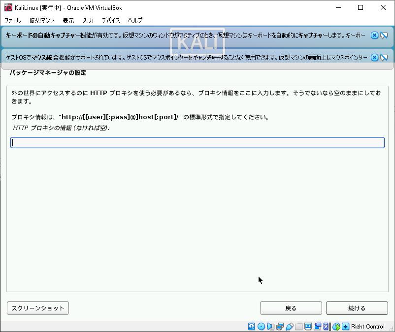 21VirtualBox_KaliLinux_223.png